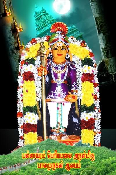 lord in tamil
